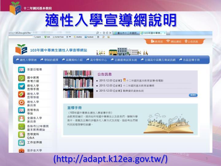 (http://adapt.k12ea.gov.tw/)
