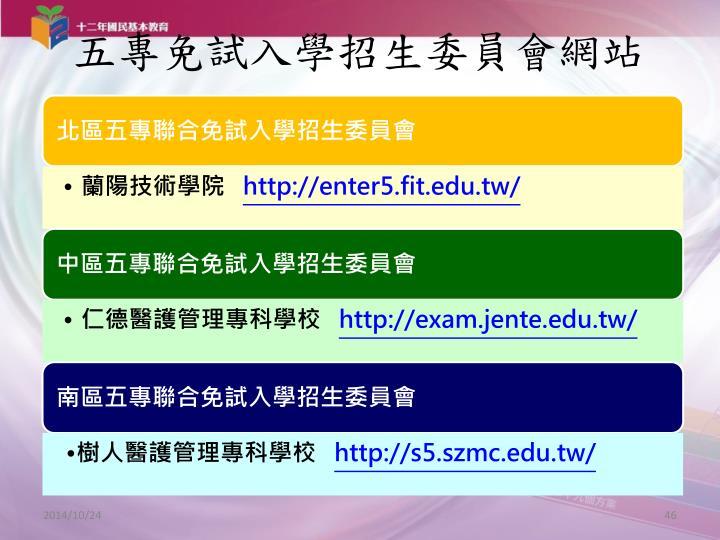 五專免試入學招生委員會網站