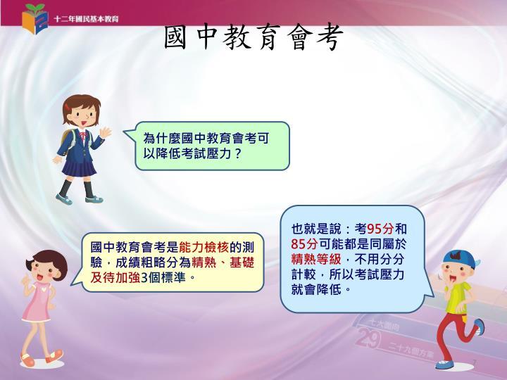 國中教育會考