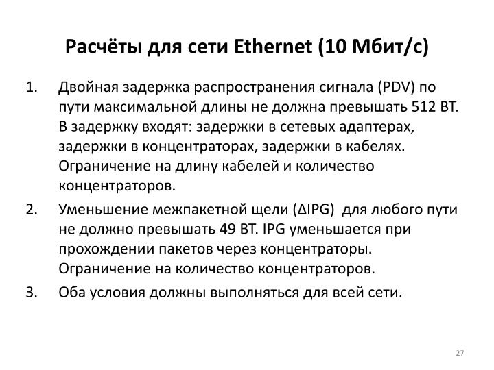 Расчёты для сети