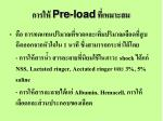 pre load