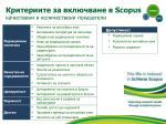 scopus1