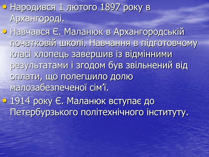 Народився 1 лютого 1897 року в Архангороді.