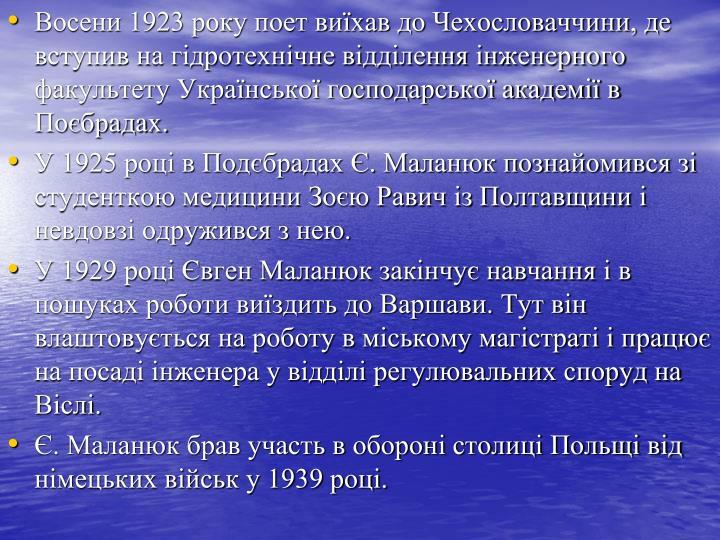 Восени 1923 року поет виїхав до Чехословаччини, де вступив на гідротехнічне відділення інженерного факультету Української господарської академії в Поєбрадах.