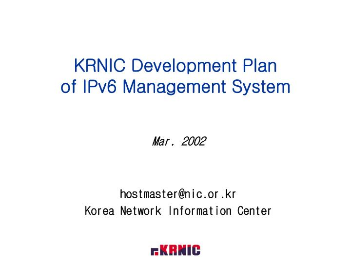 krnic development plan of ipv6 management system n.