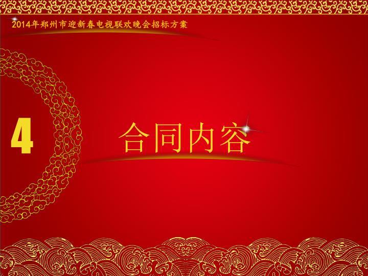 2014年郑州市迎新春
