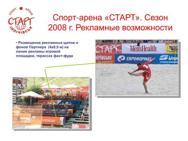 Размещение рекламных щитов и фонов Партнера  (4х0,9 м) на линии рекламы игровой площадки, терассах фаст-фуда