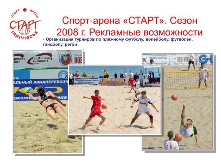 Организация турниров по пляжному футболу, волейболу, футволей,