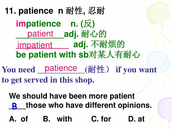 11. patience  n