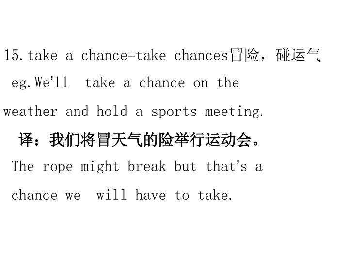 15.take a chance=take chances