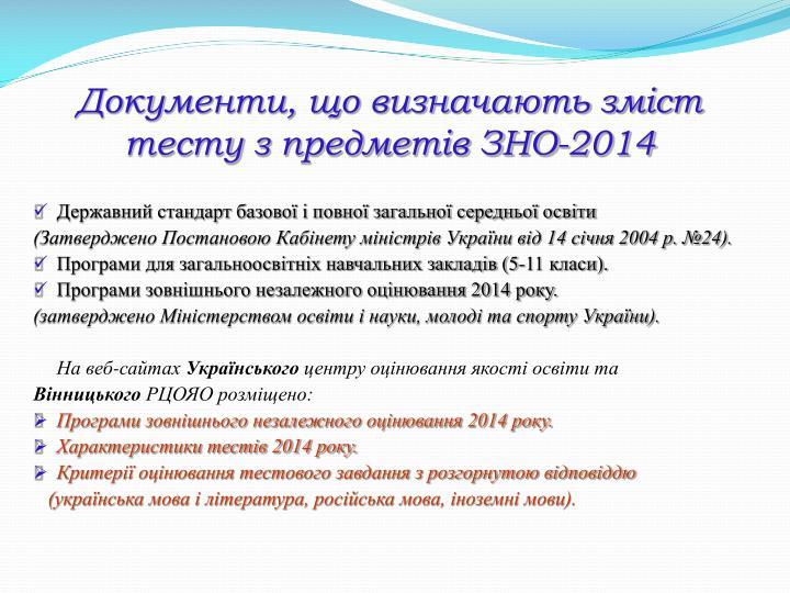 Документи, що визначають зміст тесту з предметів ЗНО-2014