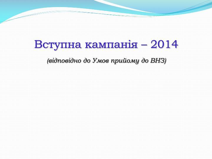 Вступна кампанія – 2014