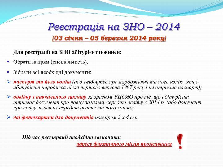 Реєстрація на ЗНО – 2014