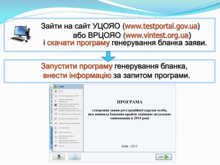 Зайти на сайт УЦОЯО