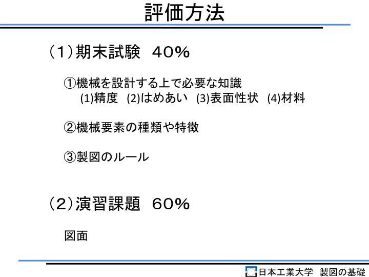 (1)期末試験 40%