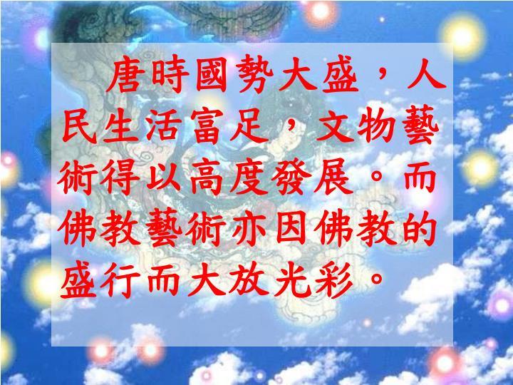 唐時國勢大盛,人民生活富足,文物藝術得以高度發展。而佛教藝術亦因佛教的盛行而大放光彩。