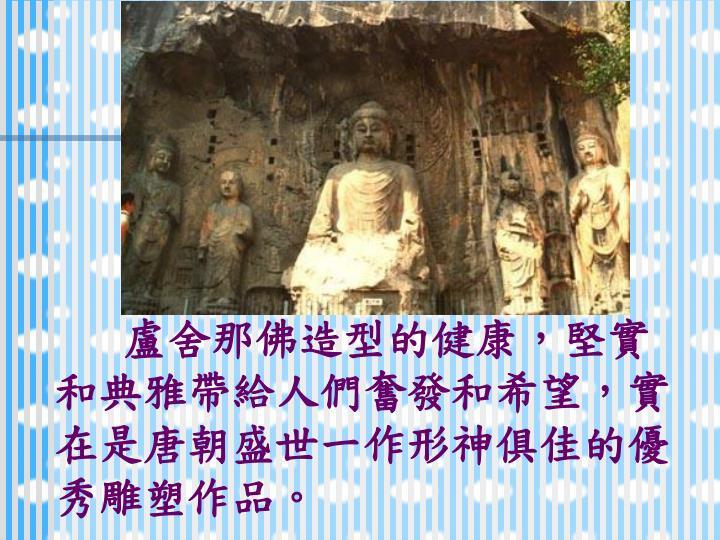盧舍那佛造型的健康,堅實和典雅帶給人們奮發和希望,實在是唐朝盛世一作形神俱佳的優秀雕塑作品。