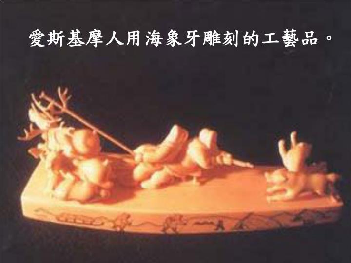 愛斯基摩人用海象牙雕刻的工藝品。