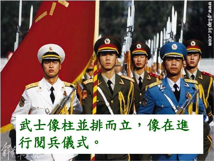 武士像柱並排而立,像在進行閱兵儀式。