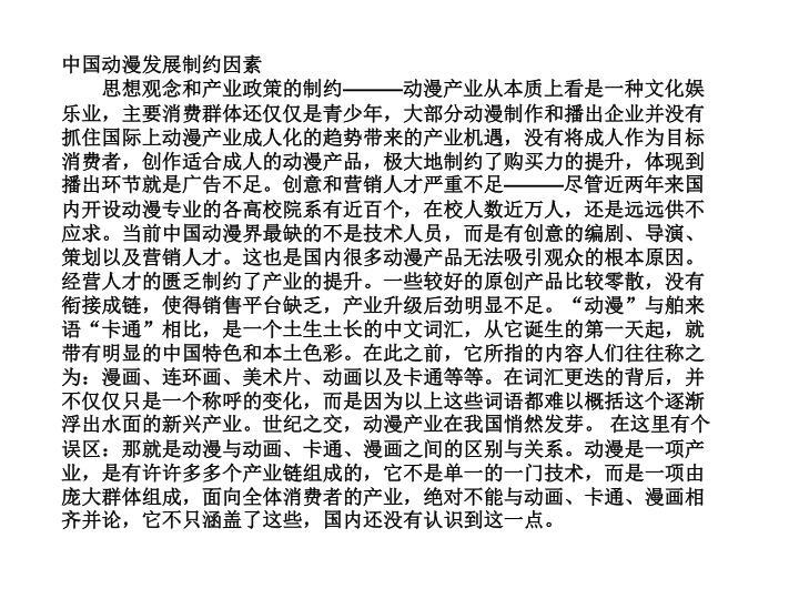 中国动漫发展制约因素