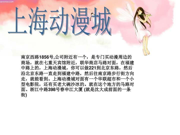 上海动漫城