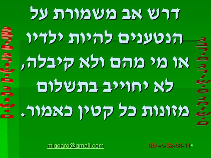 התנועה למיגור ההפליה המגדרית בישראל