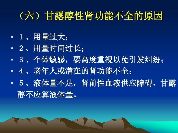 (六)甘露醇性肾功能不全的原因
