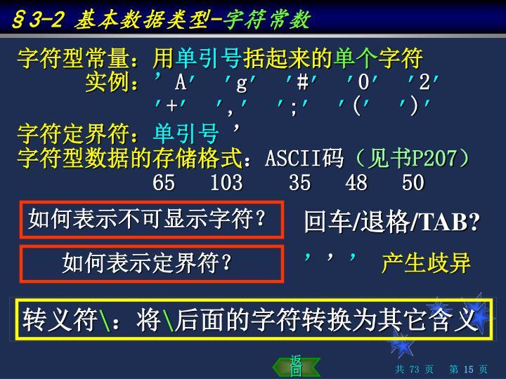 §3-2 基本数据类型-
