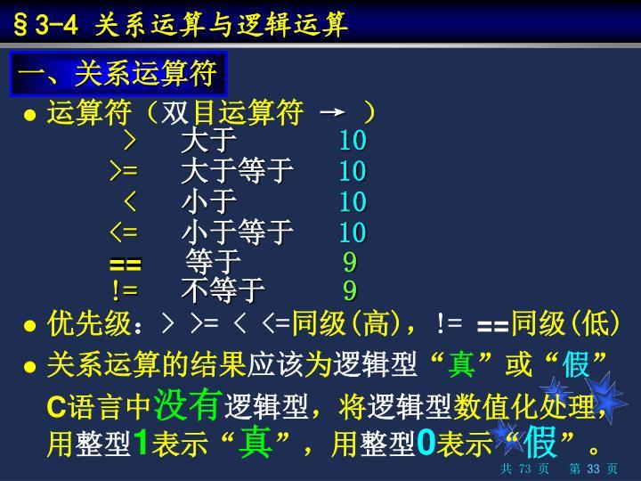 §3-4 关系运算与逻辑运算
