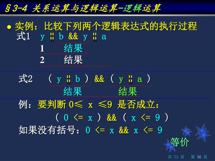 §3-4 关系运算与逻辑运算-