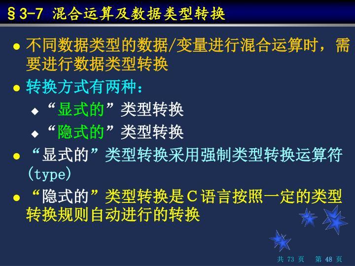 §3-7 混合运算及数据类型转换