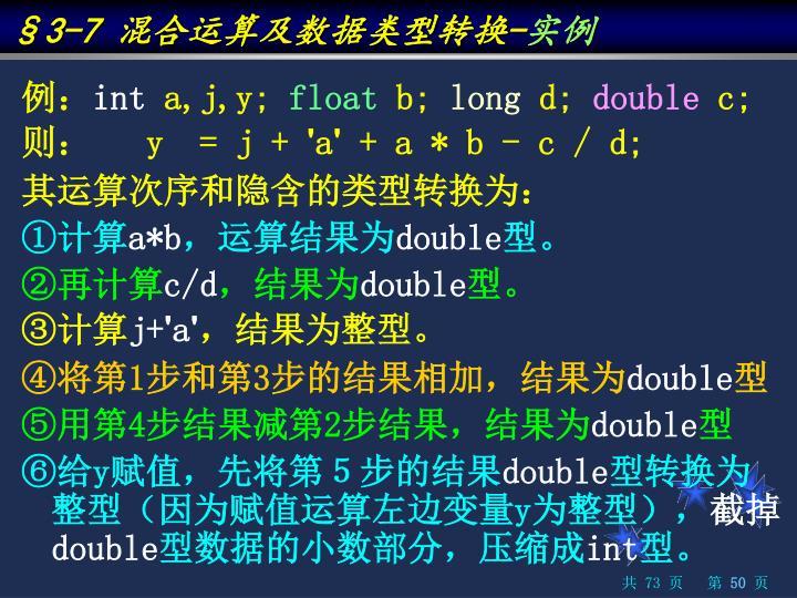 §3-7 混合运算及数据类型转换-
