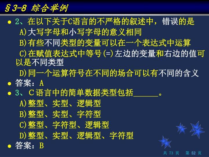 §3-8 综合举例