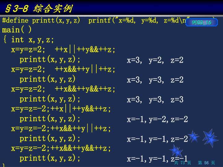§3-8 综合实例