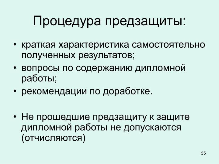 Процедура предзащиты: