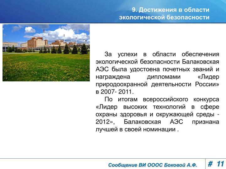 9. Достижения в области экологической безопасности