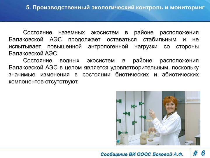 5. Производственный экологический