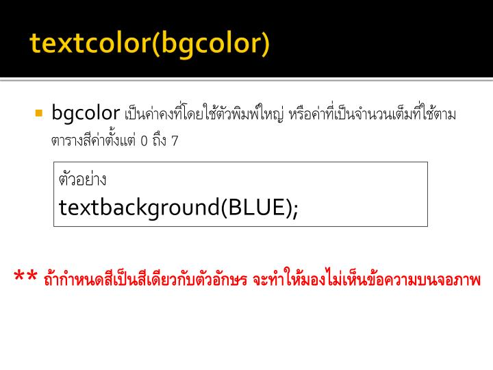 textcolor