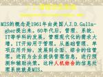 1 3 management information system mis