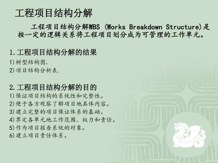 工程项目结构分解