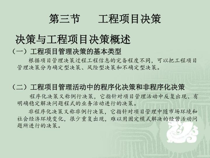 第三节      工程项目决策