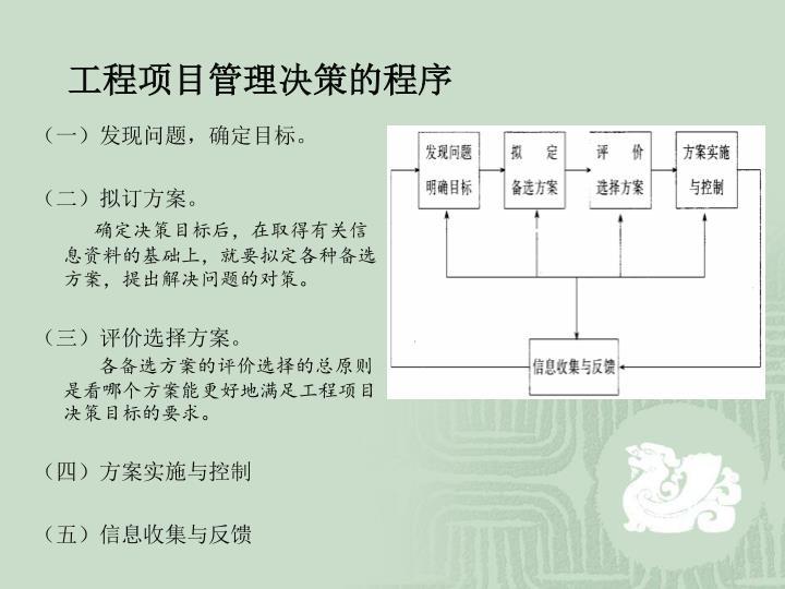 工程项目管理决策的程序