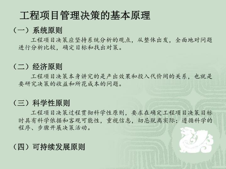 工程项目管理决策的基本原理