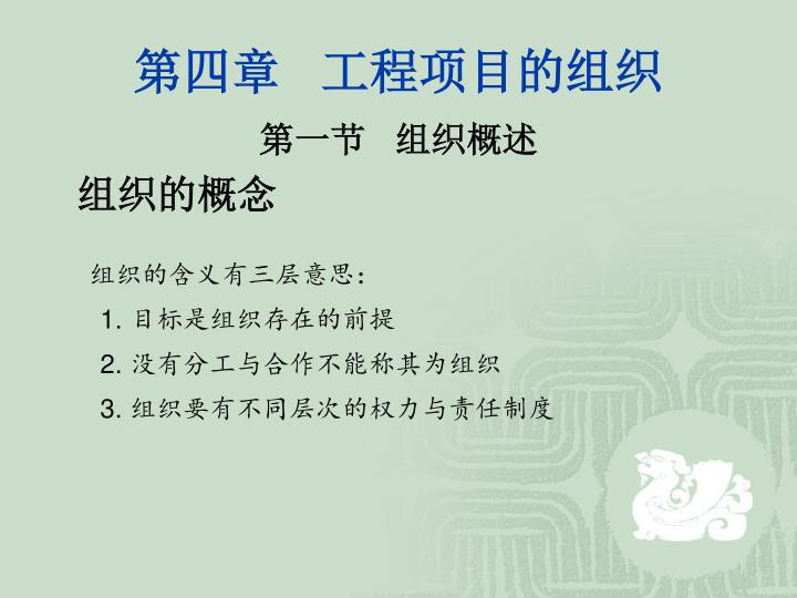 第四章   工程项目的组织