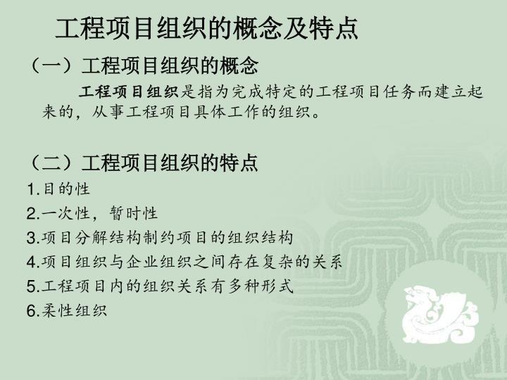 工程项目组织的概念及特点