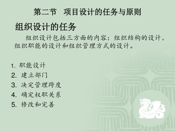 第二节   项目设计的任务与原则