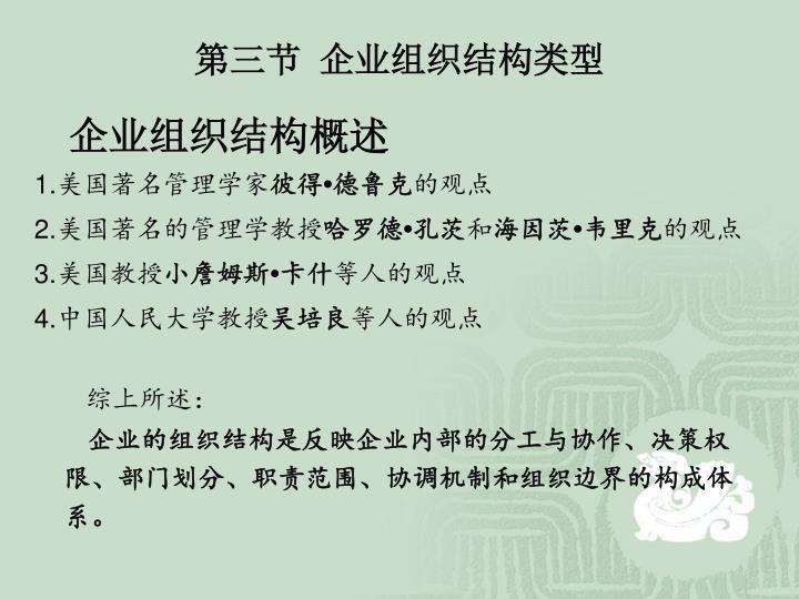 第三节 企业组织结构类型