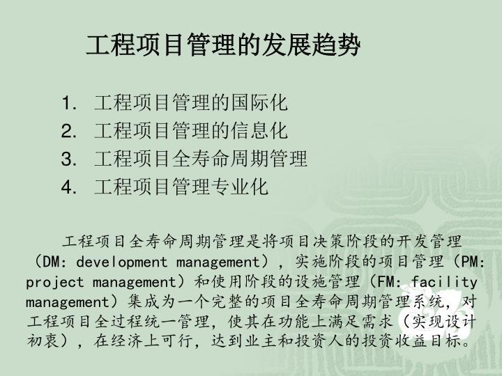 工程项目管理的发展趋势