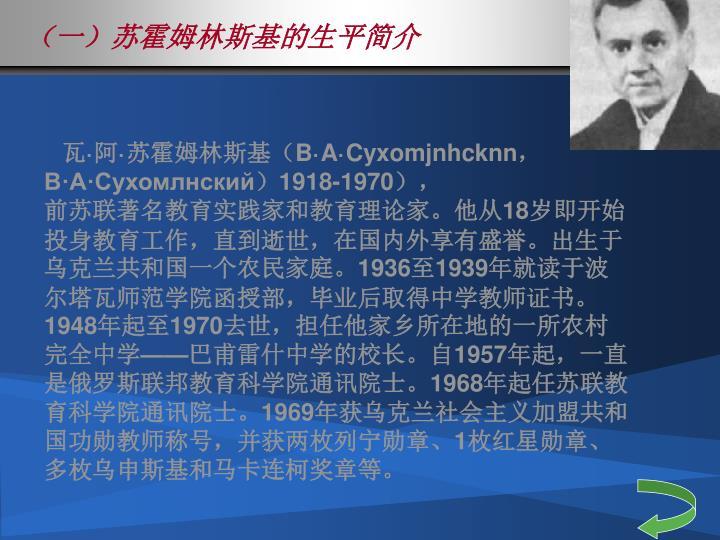 (一)苏霍姆林斯基的生平简介