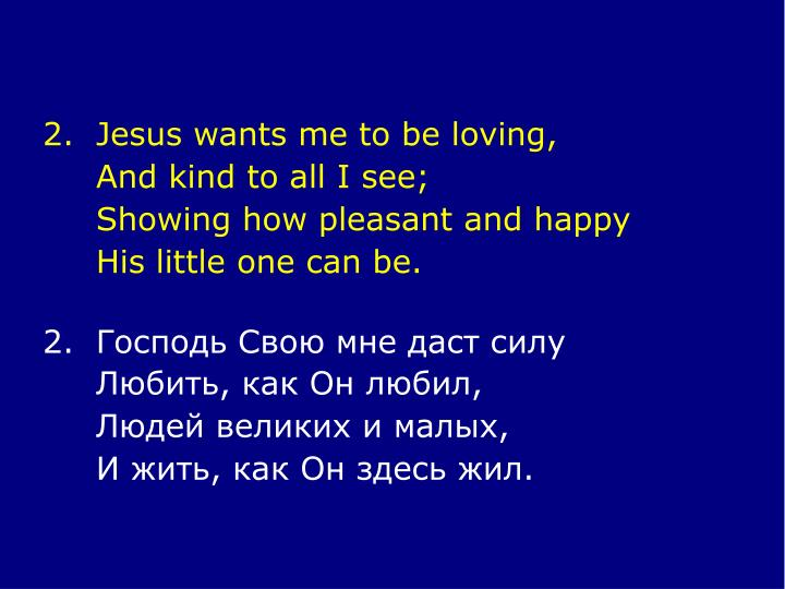 2.Jesus wants me to be loving,